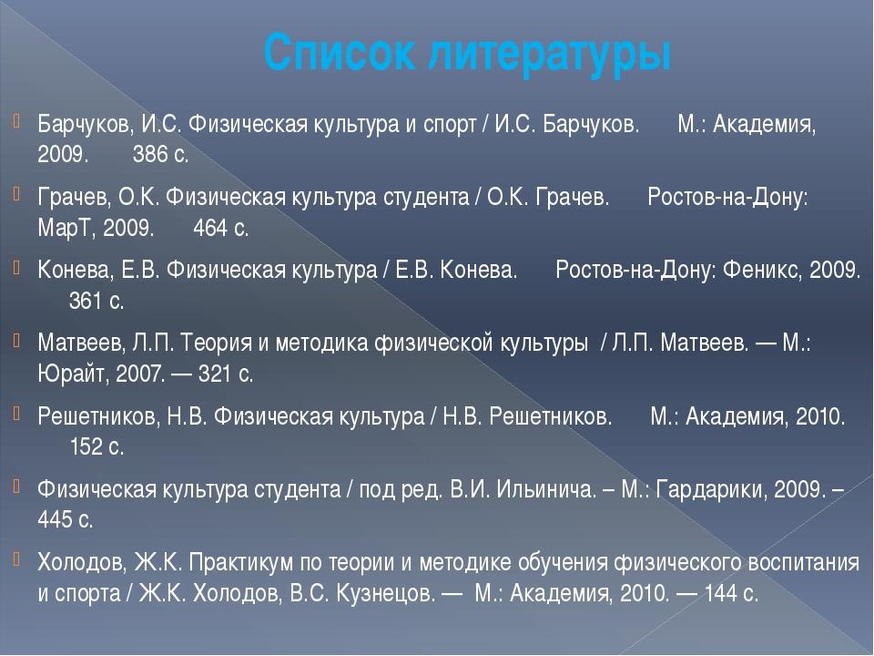 Список литературы Барчуков, И.С. Физическая культура и спорт / И.С. Барчуков....