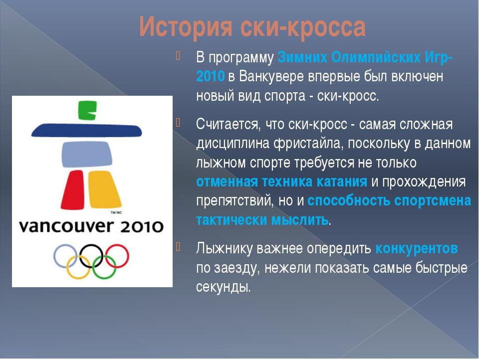История ски-кросса В программу Зимних Олимпийских Игр-2010 в Ванкувере впервы...