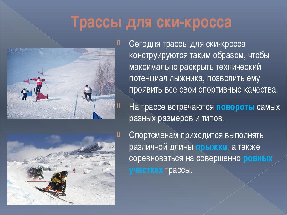 Трассы для ски-кросса Сегодня трассы для ски-кросса конструируются таким обра...