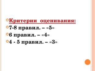 Критерии оценивания: 7-8 правил. – «5» 6 правил. – «4» 4 - 5 правил. – «3»