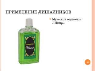 * ПРИМЕНЕНИЕ ЛИШАЙНИКОВ Мужской одеколон «Шипр».