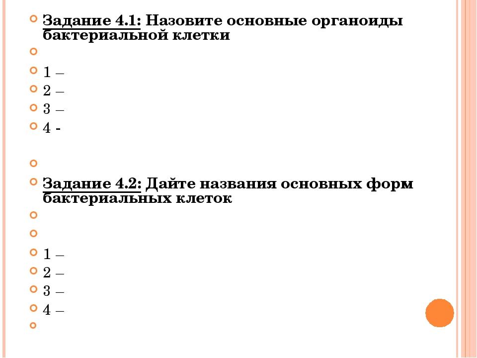 Задание 4.1: Назовите основные органоиды бактериальной клетки  1 – 2 – 3 – 4...