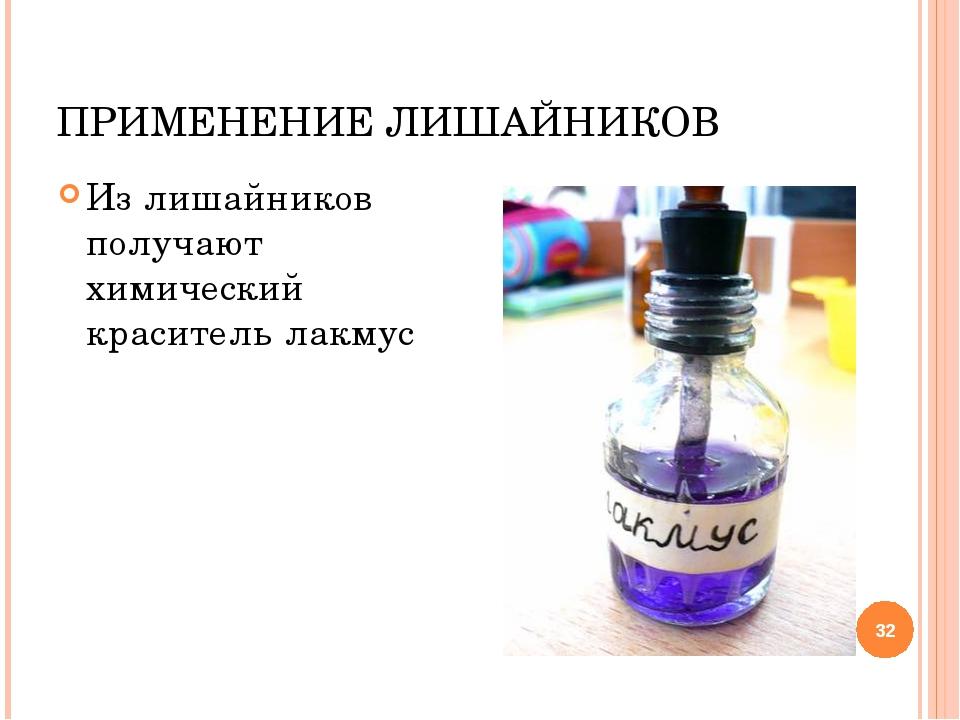 * ПРИМЕНЕНИЕ ЛИШАЙНИКОВ Из лишайников получают химический краситель лакмус