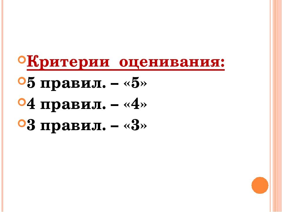Критерии оценивания: 5 правил. – «5» 4 правил. – «4» 3 правил. – «3»