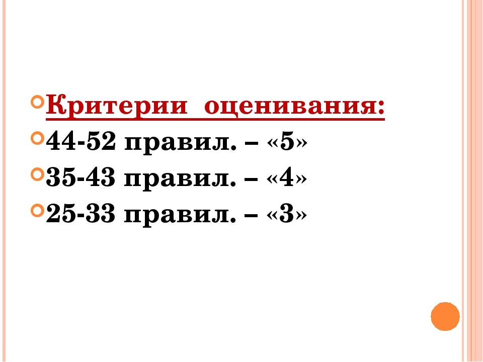 Критерии оценивания: 44-52 правил. – «5» 35-43 правил. – «4» 25-33 правил. –...