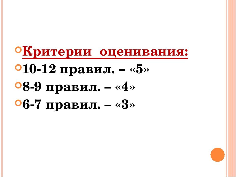 Критерии оценивания: 10-12 правил. – «5» 8-9 правил. – «4» 6-7 правил. – «3»