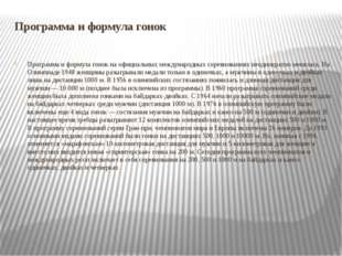 Программа и формула гонок Программа и формула гонок на официальных международ