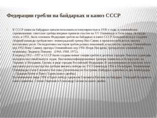 Федерации гребли на байдарках и каноэ СССР В СССР гонки на байдарках начали п