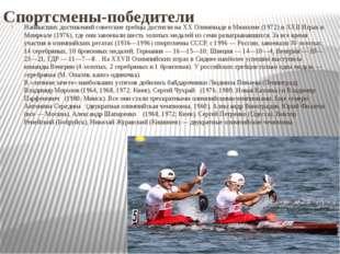 Спортсмены-победители Наивысших достижений советские гребцы достигли на XX Ол