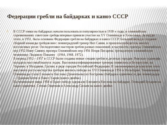 Федерации гребли на байдарках и каноэ СССР В СССР гонки на байдарках начали п...