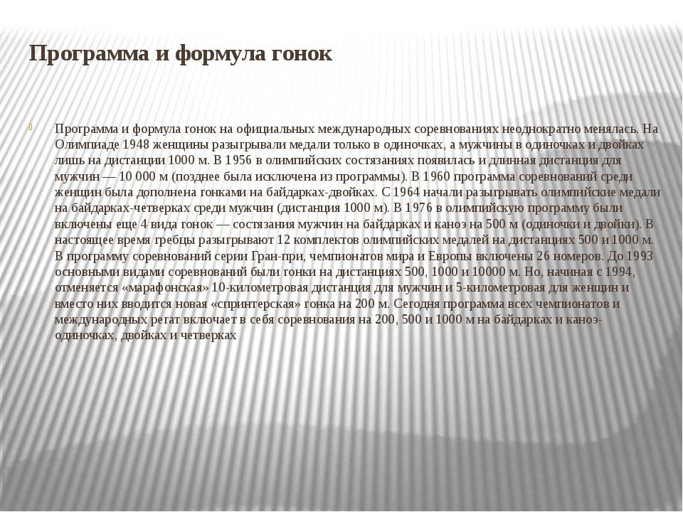 Программа и формула гонок Программа и формула гонок на официальных международ...
