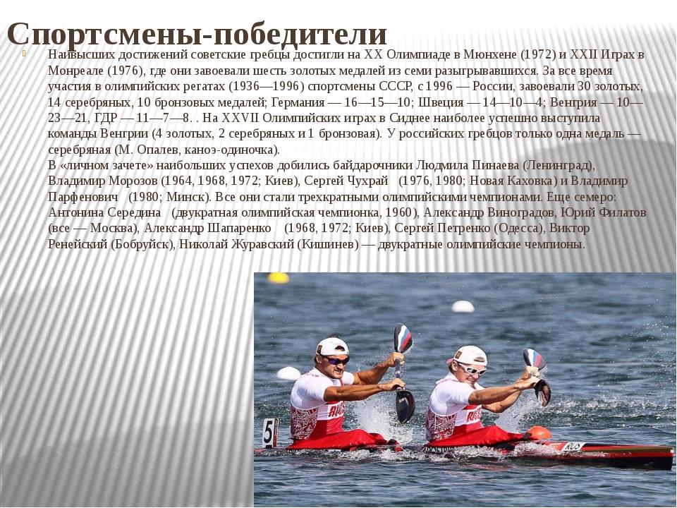 Спортсмены-победители Наивысших достижений советские гребцы достигли на XX Ол...