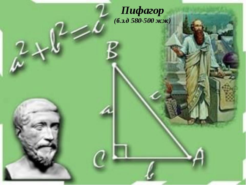 Пифагор (б.з.д 580-500 жж)