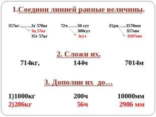 Соедини линией равные величины. 357кг ……..3т 570кг 72ч ……30 сут 35дм …..3570м