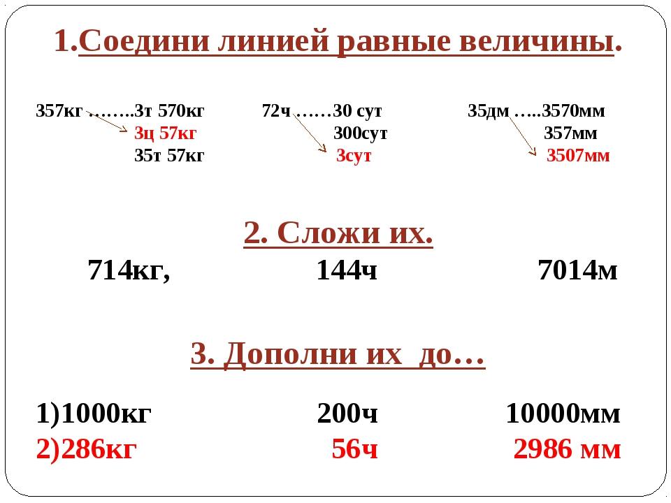 Соедини линией равные величины. 357кг ……..3т 570кг 72ч ……30 сут 35дм …..3570м...
