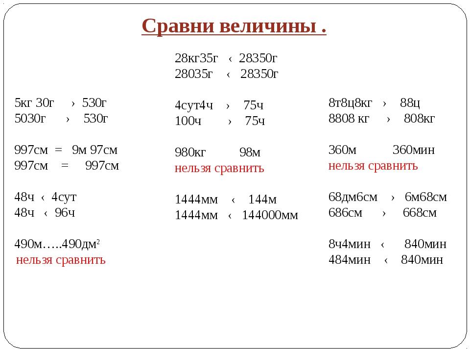 Сравни величины . 5кг 30г › 530г 5030г › 530г 997см = 9м 97см 997см = 997см 4...