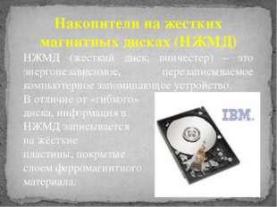 Накопители на жестких магнитных дисках (НЖМД) НЖМД (жесткий диск, винчестер)
