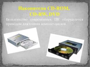 Накопители CD-ROM, CD-RW, DVD Большинство современных ПК оборудуются приводом