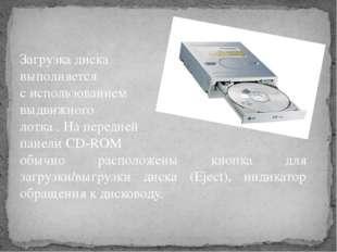Загрузка диска выполняется с использованием выдвижного лотка . На передней па