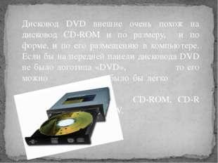 Дисковод DVD внешне очень похож на дисковод CD-ROM и по размеру, и по форме,