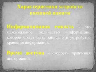 Информационная емкость - это максимальное количество информации, которое може
