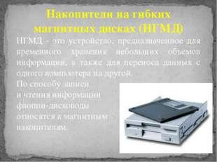 Накопители на гибких магнитных дисках (НГМД) НГМД - это устройство, предназна