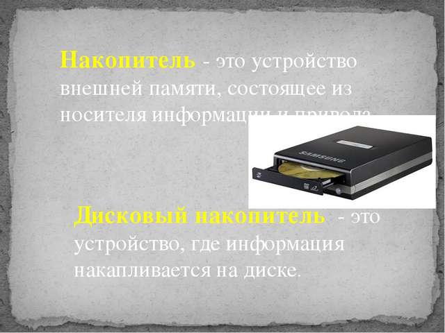 Накопитель - это устройство внешней памяти, состоящее из носителя информации...