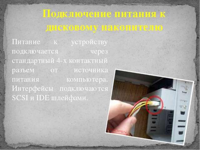 Питание к устройству подключается через стандартный 4-х контактный разъем от...