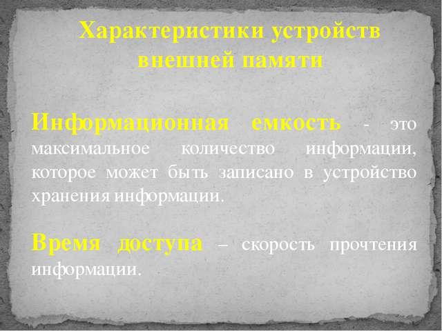 Информационная емкость - это максимальное количество информации, которое може...