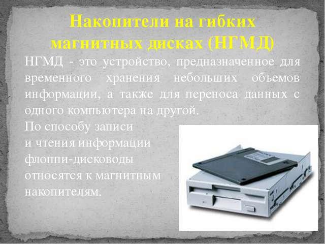 Накопители на гибких магнитных дисках (НГМД) НГМД - это устройство, предназна...