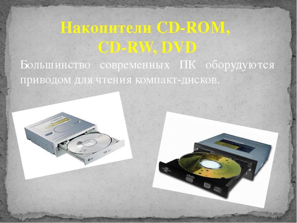 Накопители CD-ROM, CD-RW, DVD Большинство современных ПК оборудуются приводом...
