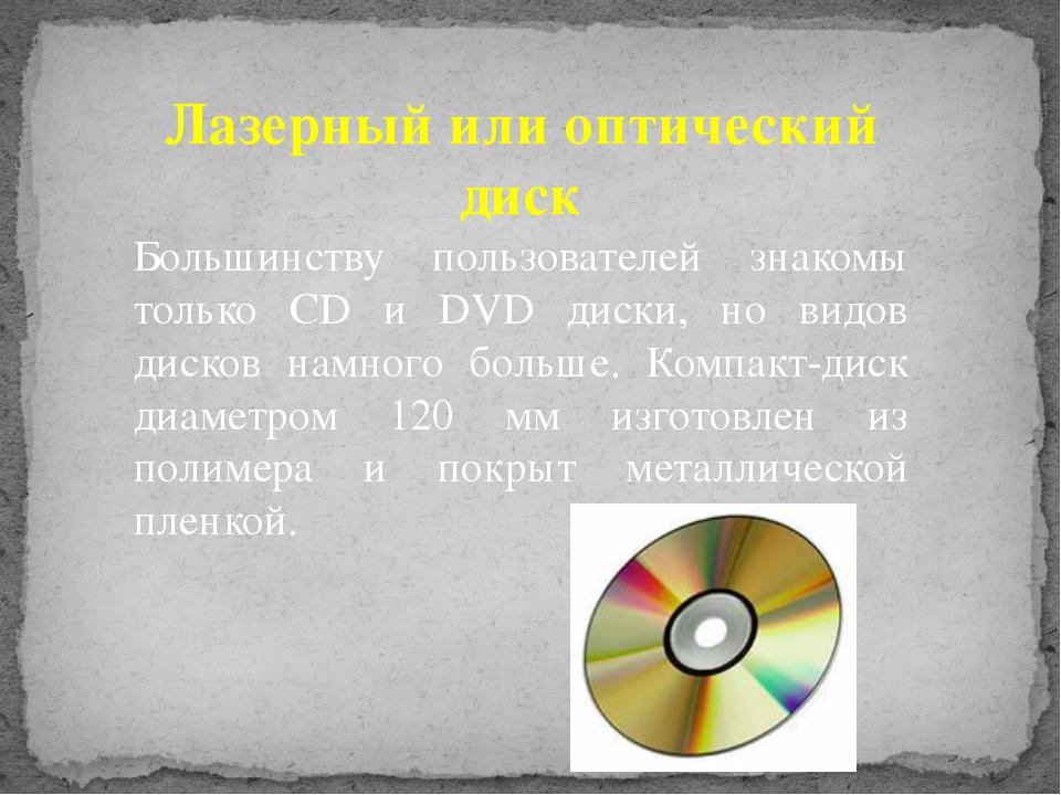 Лазерный или оптический диск Большинству пользователей знакомы только CD и DV...