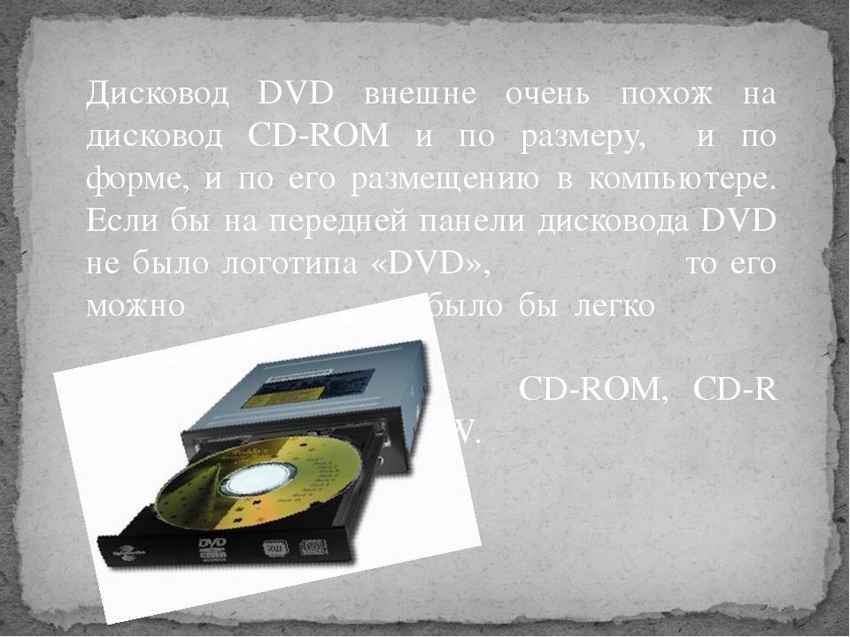 Дисковод DVD внешне очень похож на дисковод CD-ROM и по размеру, и по форме,...