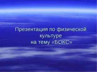 Презентация по физической культуре на тему «БОКС»