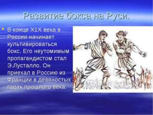 Развитие бокса на Руси. В конце Х1Х века в России начинает культивироваться б