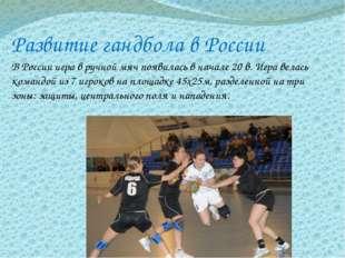 Развитие гандбола в России  В России игра в ручной мяч появилась в начале 20