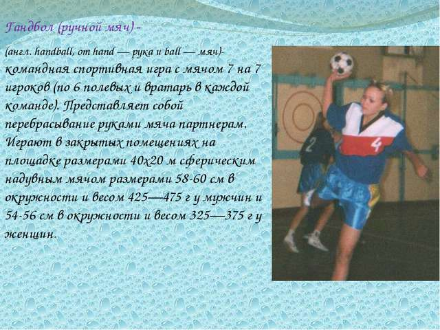 Гандбол (ручной мяч)-  (англ. handball, от hand — рука и ball — мяч)-к...