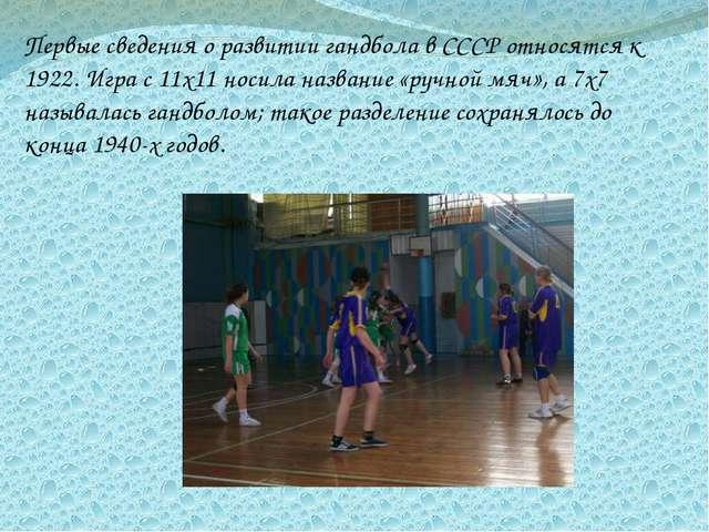 Первые сведения о развитии гандбола в СССР относятся к 1922. Игра с 11х11 нос...