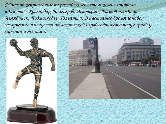 Сейчас общепризнанными российскими «столицами» гандбола являются Краснодар, В...