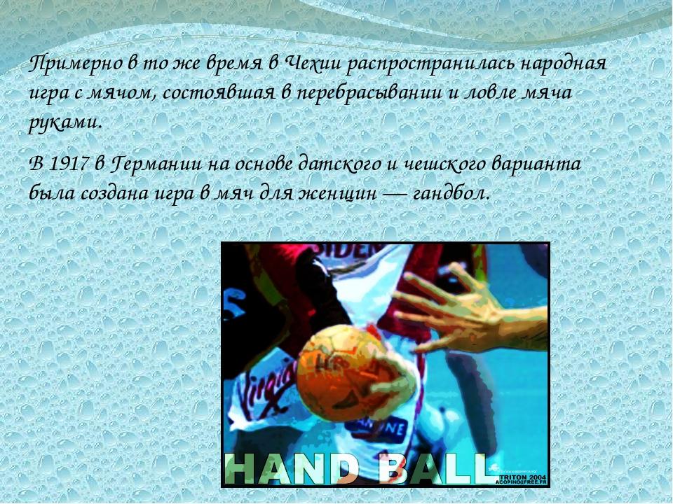 Примерно в то же время в Чехии распространилась народная игра с мячом, состоя...