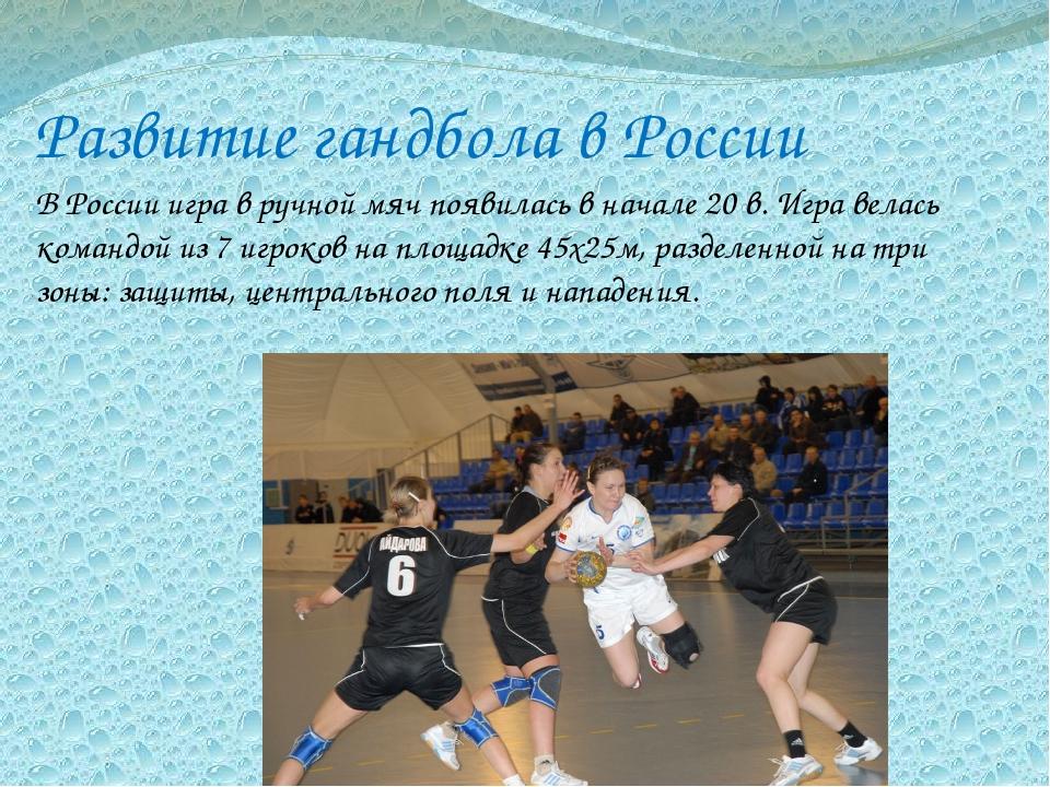 Развитие гандбола в России  В России игра в ручной мяч появилась в начале 20...