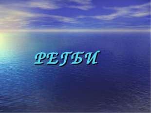 РЕГБИ