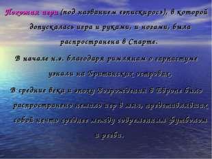 Похожая игра (под названием «эпискирос»), в которой допускалась игра и руками