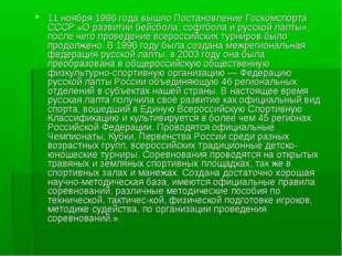 11 ноября 1986 года вышло Постановление Госкомспорта СССР «О развитии бейсбол