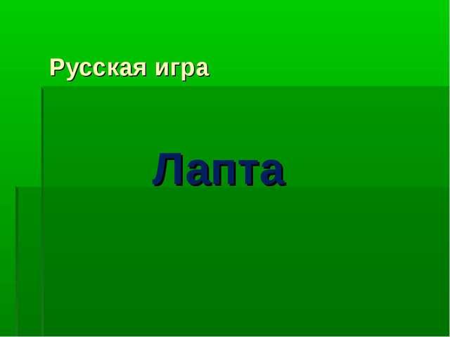 Русская игра Лапта