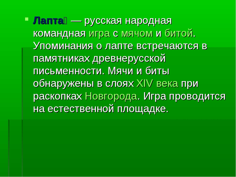 Лапта́ — русская народная командная игра с мячом и битой. Упоминания о лапте...