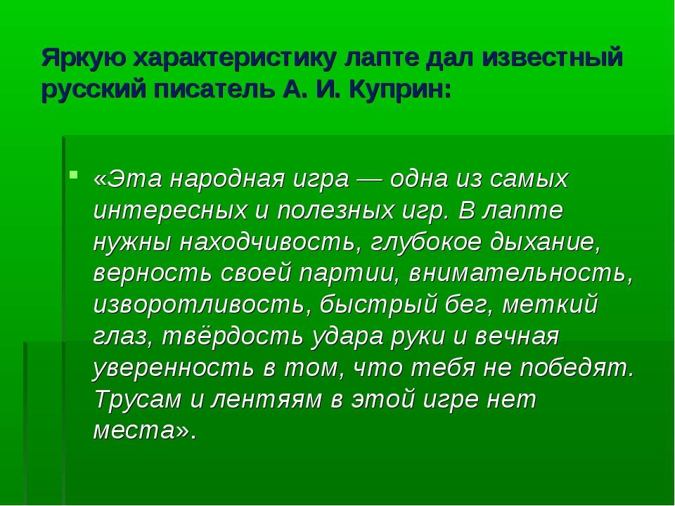 Яркую характеристику лапте дал известный русский писатель А.И.Куприн: «Эта...