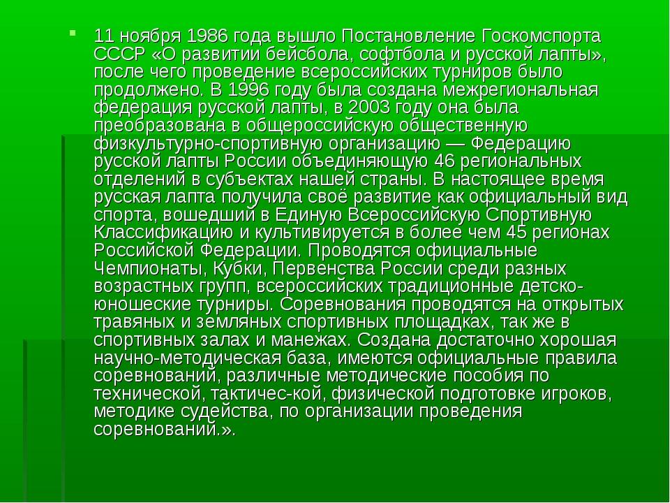 11 ноября 1986 года вышло Постановление Госкомспорта СССР «О развитии бейсбол...