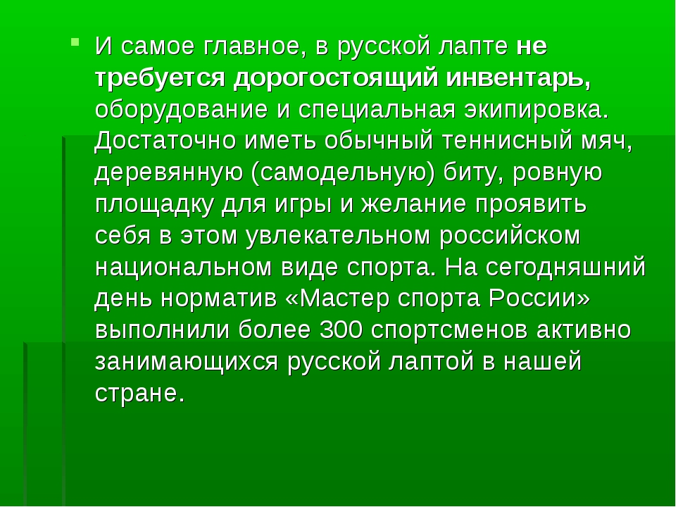 И самое главное, в русской лапте не требуется дорогостоящий инвентарь, оборуд...