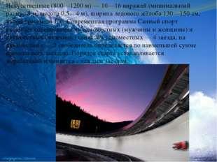Искусственные (800—1200 м) — 10—16 виражей (минимальный радиус 8 м, высота 0